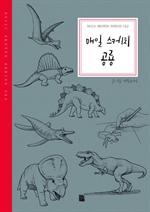 도서 이미지 - 매일 스케치 공룡
