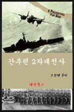 도서 이미지 - 간추린 2차 대전사