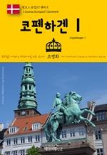 도서 이미지 - 원코스 유럽117 덴마크 코펜하겐Ⅰ 북유럽을 여행하는 히치하이커를 위한 안내서