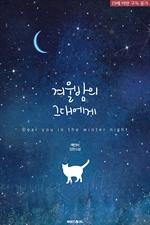 도서 이미지 - [BL] 겨울밤의 그대에게