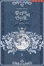 도서 이미지 - 푸른달에 사로 잡히다 (개정판)