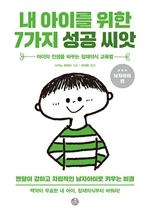 도서 이미지 - 내 아이를 위한 7가지 성공씨앗(남자아이편)