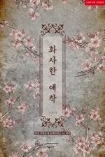 도서 이미지 - 담장 아래의 꽃