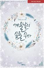 도서 이미지 - 겨울날의 꿈을 꾸다