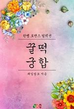 도서 이미지 - 꿀떡궁합 : 한뼘 로맨스 컬렉션 41
