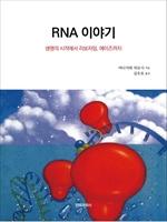 도서 이미지 - RNA 이야기