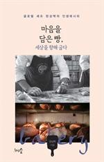도서 이미지 - 마음을 담은 빵, 세상을 향해 굽다