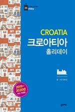 도서 이미지 - 크로아티아 홀리데이 (2019-2020 개정판)