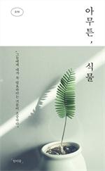도서 이미지 - 아무튼, 식물