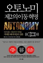 도서 이미지 - 오토노미 제2의 이동 혁명