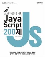 도서 이미지 - 초보자를 위한 JavaScript 200제