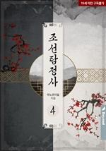 도서 이미지 - [BL] 조선탐정사 (개정판)