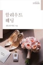 도서 이미지 - 할리우드 웨딩