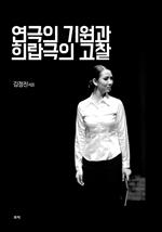 도서 이미지 - 연극의 기원과 희랍극의 고찰