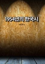 도서 이미지 - 1954년의 한국시
