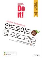 도서 이미지 - Do it! 안드로이드 앱 프로그래밍 (개정6판)