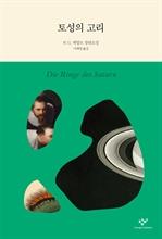 도서 이미지 - 토성의 고리