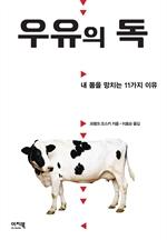 도서 이미지 - 우유의 독