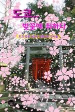 도서 이미지 - 도쿄.. 벚꽃에 취하다(도쿄 벚꽃시즌의 아름다운 신사들)