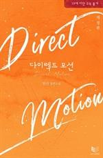 도서 이미지 - 다이렉트 모션 (Direct Motion) (개정판)