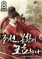 도서 이미지 - 조선, 봉황이 포효하다