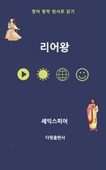 도서 이미지 - 리어왕