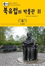 도서 이미지 - 원코스 유럽120 북유럽의 박물관Ⅱ 북유럽을 여행하는 히치하이커를 위한 안내서