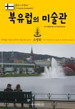도서 이미지 - 원코스 유럽121 북유럽의 미술관 북유럽을 여행하는 히치하이커를 위한 안내서