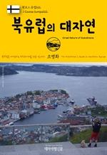 도서 이미지 - 원코스 유럽122 북유럽의 대자연 북유럽을 여행하는 히치하이커를 위한 안내서