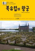 도서 이미지 - 원코스 유럽123 북유럽의 왕궁 북유럽을 여행하는 히치하이커를 위한 안내서