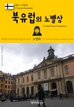 도서 이미지 - 원코스 유럽126 북유럽의 노벨상 북유럽을 여행하는 히치하이커를 위한 안내서