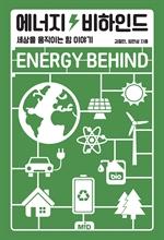 도서 이미지 - 에너지 비하인드