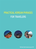 도서 이미지 - Practical Korean Phrases For Travelers