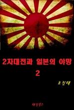 도서 이미지 - 2차대전과 일본의 야망 2