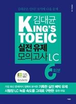 도서 이미지 - 김대균 KINGS TOEIC 실전 유제 모의고사 LC 6회분