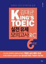 도서 이미지 - 김대균 KINGS TOEIC 실전 유제 모의고사 RC 6회분