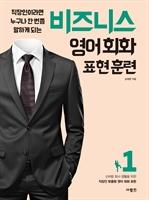 도서 이미지 - 비즈니스 영어회화 표현훈련