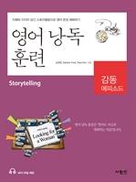 도서 이미지 - 영어낭독훈련 감동 에피소드