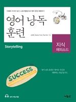 도서 이미지 - 영어낭독훈련 지식 에피소드