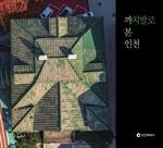 도서 이미지 - 까치발로 본 인천