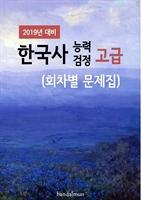 도서 이미지 - 2019년 대비 한국사능력검정 고급 (회차별 문제집)