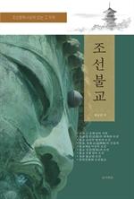 도서 이미지 - 조선불교