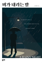 도서 이미지 - 비가 내리는 밤