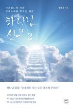 도서 이미지 - 하나님 신부 2