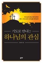 도서 이미지 - 기도로 만나는 하나님의 관심