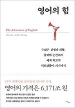 도서 이미지 - 영어의 힘