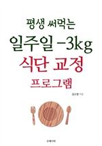 도서 이미지 - 평생 써먹는 일주일 -3kg 식단 교정 프로그램