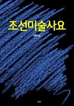 도서 이미지 - 조선미술사요