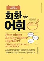 도서 이미지 - 위대한 매일 영어 회화 어휘 쌩2