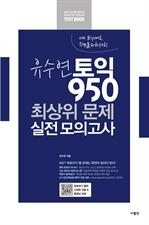 도서 이미지 - 유수연 토익 950 최상위 문제 실전 모의고사